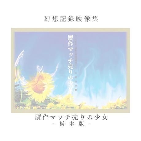 【DVD】幻想記録映像 贋作マッチ売りの少女-栃木版-