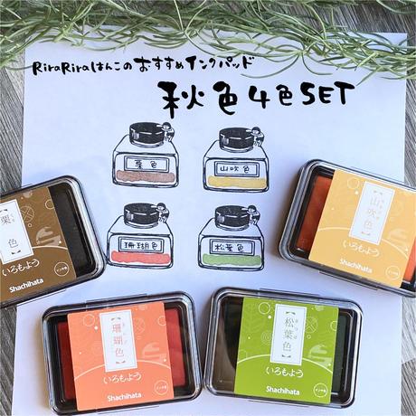 【秋色4色セット】シャチハタいろもよう☆RiraRiraはんこのおススメインクパッド紙用