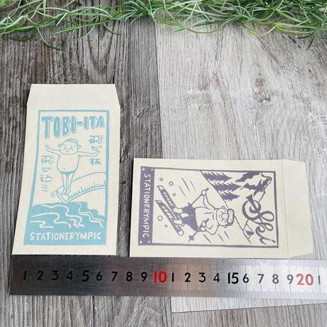 ちっちゃいおじさん岩井係長の【ステーショナリンピック】ポチ袋☆10枚セット