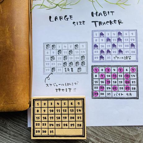 【Large】ハビットトラッカー(月間カレンダー)*ラバースタンプ(新台木)