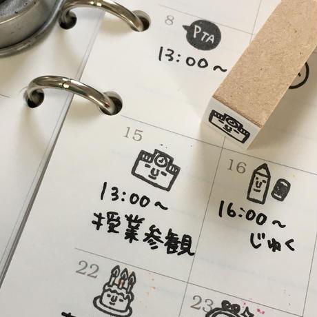 【学校】スケジュールはんこ*10㎜角