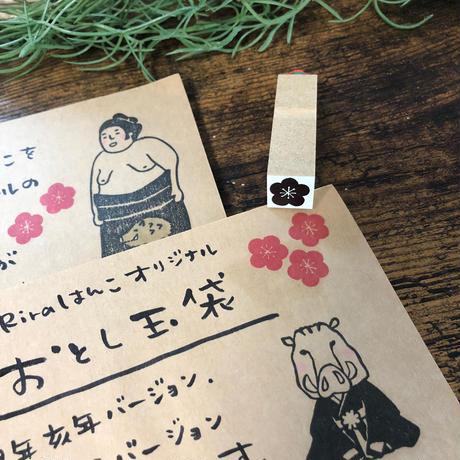 【年賀状にも使える】梅の花ラバースタンプ*15㎜角