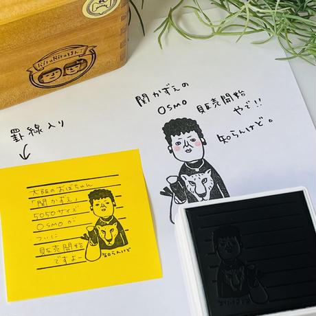 【50mm角】大阪のおばちゃん関さんの「知らんけど」罫線入り浸透印【黒インク】