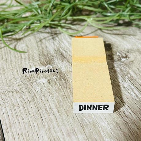 【DINNER】英字スケジュール文字はんこ