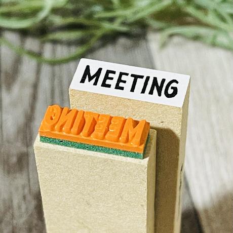 【MEETING(会議)】英字スケジュールはんこ*ラバースタンプ8×20㎜