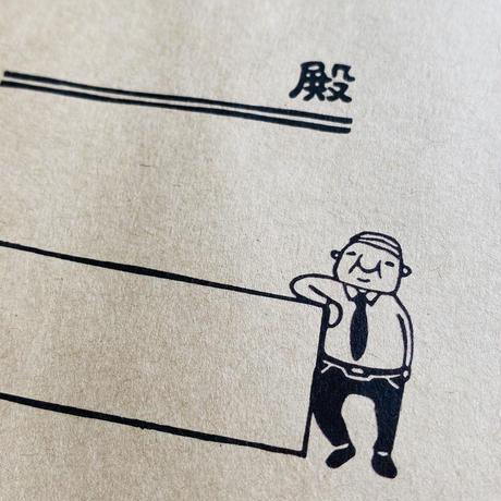 【リニューアル】ちっちゃいおじさん岩井係長の〇〇袋☆5枚セット