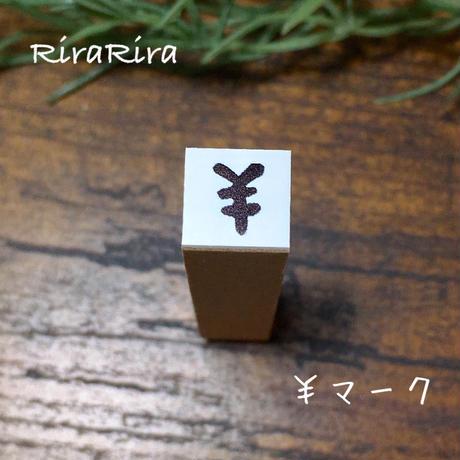 【¥・円マーク】ラバースタンプ*10㎜角