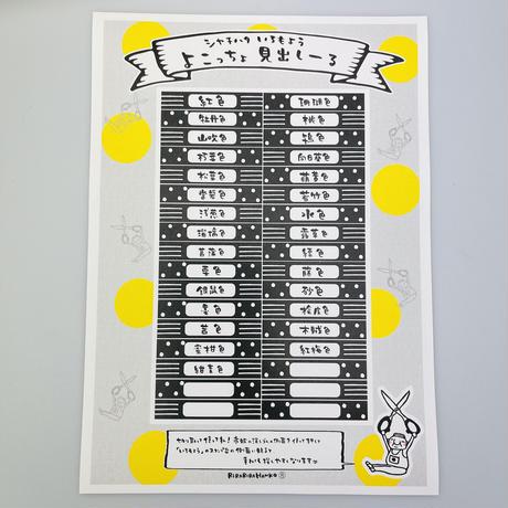 リラセレクト【お正月インキセット】*シヤチハタいろづくり+インキ3色