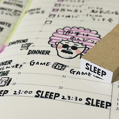 【SLEEP(睡眠)】英字スケジュール文字はんこ