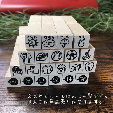 【英語】スケジュールはんこ*10㎜角