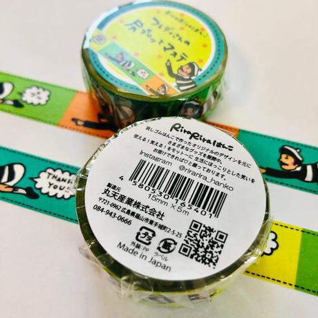 フレディさんの【 尻プリッとマステ】マスキングテープ15ミリ幅×5m