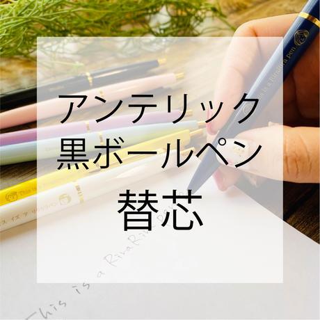 【替芯】アンテリック黒ボールペン替え芯*1本