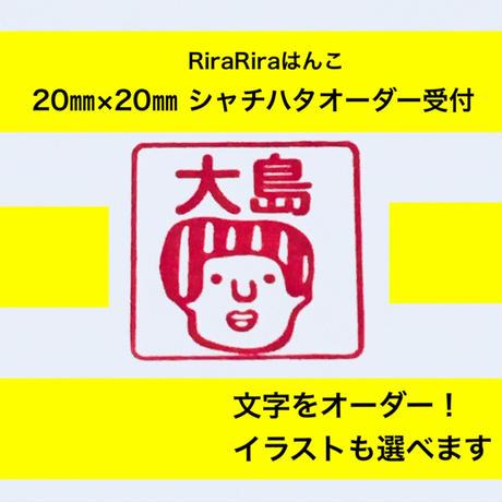 【20mm角】 お名前はんこ20㎜角☆浸透印【黒インク、赤インク】