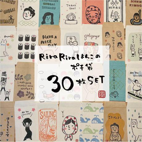 RiraRiraはんこのポチ袋☆30枚セット