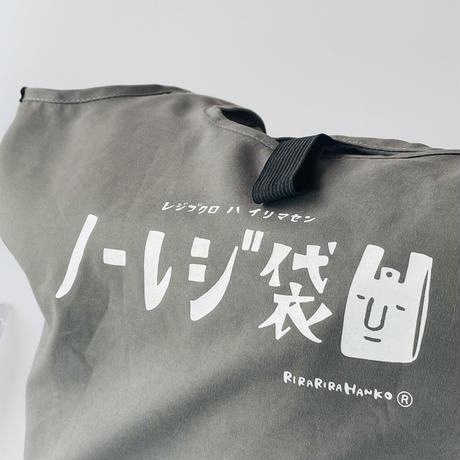 【父の日のプレゼントに!】ノーレジ袋*マチ広エコバッグ(グレー)