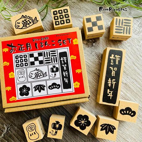 【Rira和柄】お正月はんこセット(10種)*専用BOX付