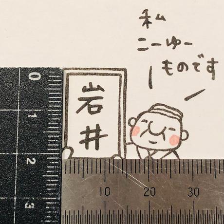 岩井係長からの発表!!*ラバースタンプ