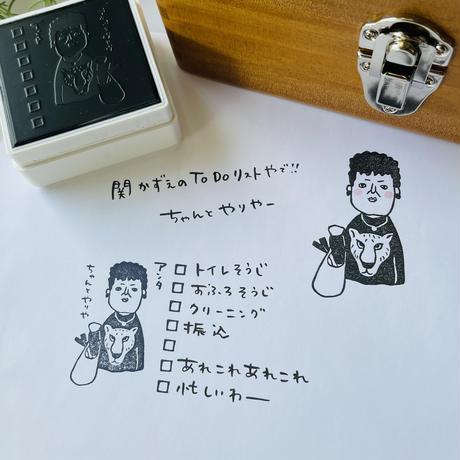 【50mm角】大阪のおばちゃん関さんの「ToDoリストアンタちゃんとやりや」浸透印【黒インク】