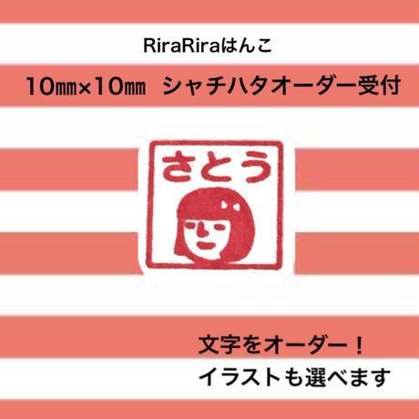 【10mm角】 お名前はんこ10㎜角☆浸透印【赤インク、黒インク】