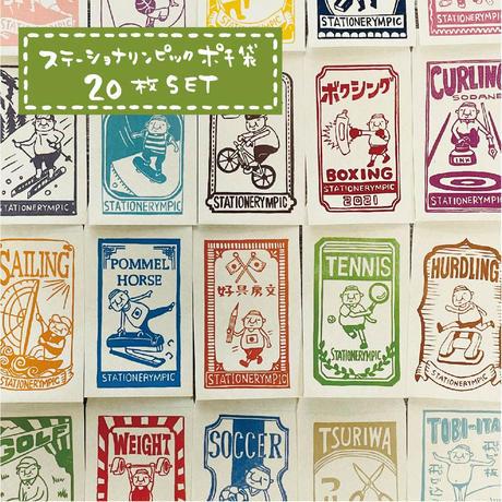 ステーショナリンピックポチ袋*20枚セット