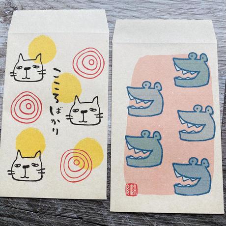 【アニマルパラダイス】ポチ袋☆10枚セット