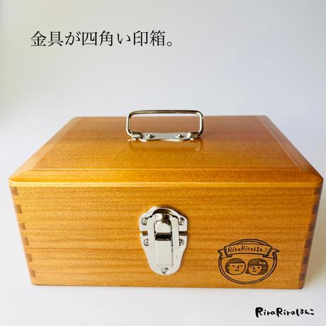 【金具が四角い印箱】RiraRiraはんこオリジナル印箱