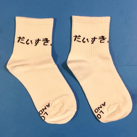 だいすき 靴下 くつ下 ソックス  DAISUKI SOCKS