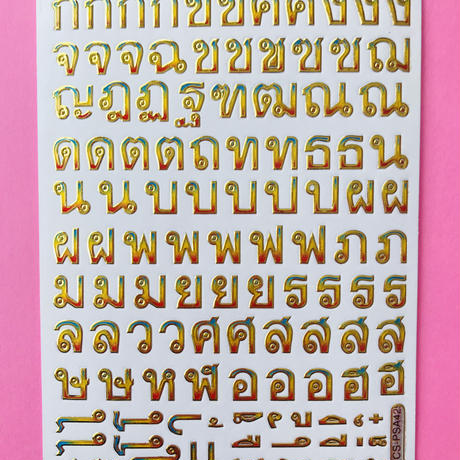 タイ語 文字 レインボー キラキラ シール THAI LETTEE RAINBOW