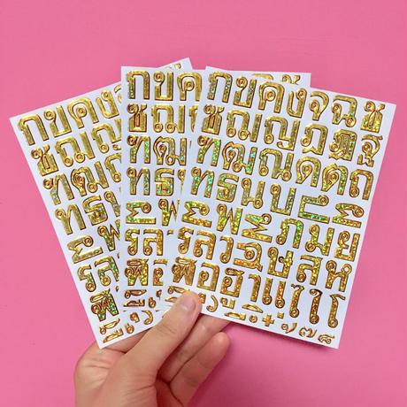 タイ語 文字 キラキラ シール3枚セット ゴールド  Thai Letter sticker gold