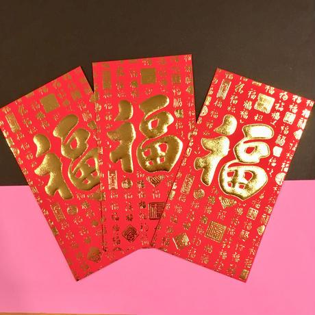 ポチ袋 福 赤 3枚セット ④