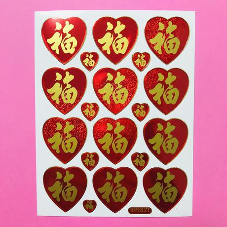 福 赤 キラキラ シール GOOD FORTUNE STICKER RED