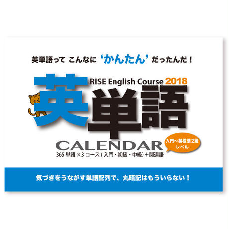 RISE English Course 英単語カレンダー【入門・初級・中級合冊】 2018年1月スタート版