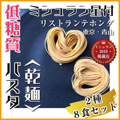 【低糖質パスタ】<乾麺>2種セット(8食)