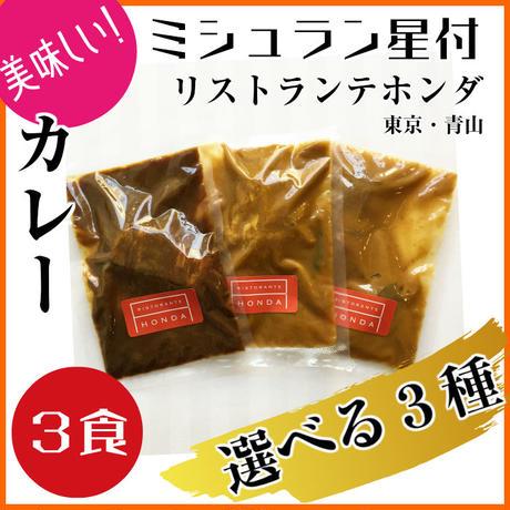 【ホンダカレー】3食セット(選べる3種)送料込