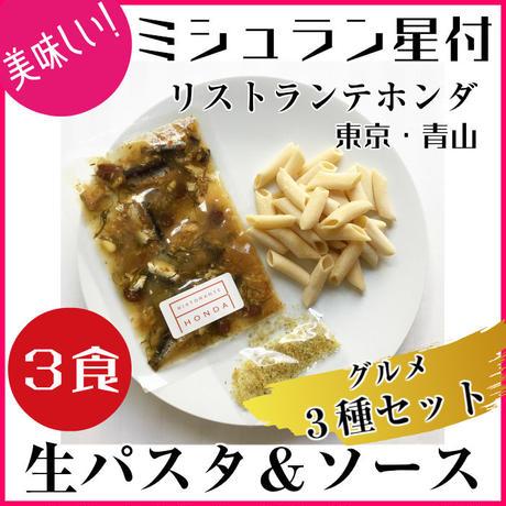 【パスタ&ソース】3種<グルメセット>送料込
