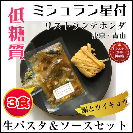 低糖質パスタ&鰯とウイキョウのソース(3食)