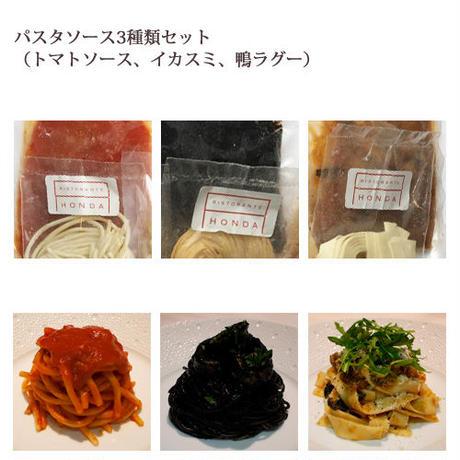 冷凍パスタセットA(トマト、イカスミ、鴨ラグー)