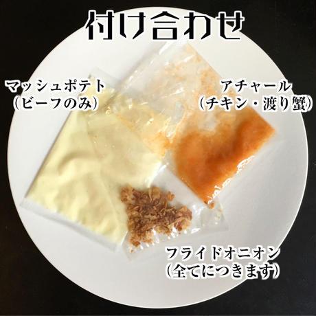 【カレー】3食セット(選べる3種)送料込
