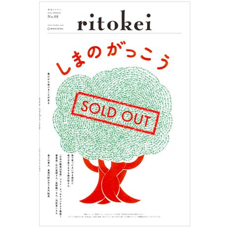 『季刊ritokei』08号「しまのがっこう」(2014年2月28日発売)