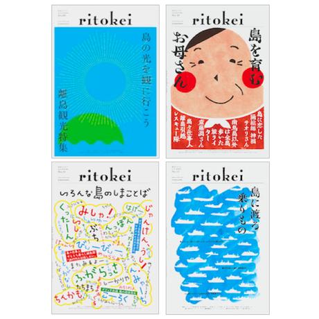 『季刊ritokei(リトケイ)』2014年度フルパッケージ(9号・10号・11号・12号)