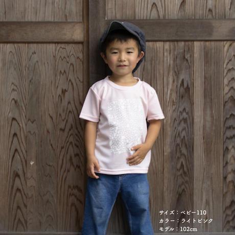 <ベビー>島の話題が生まれるTシャツ2019 ドライメッシュ (100〜120cm)