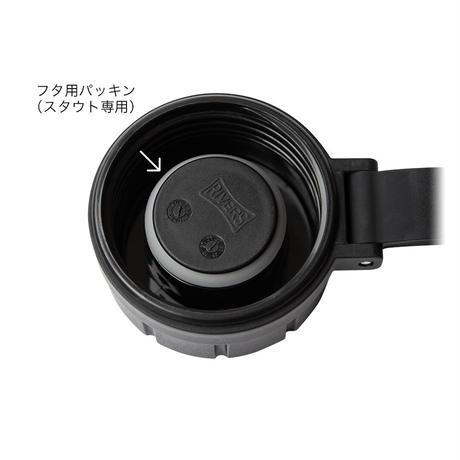 スタウト/スタウト2専用 パッキン