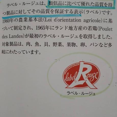北海道産トリッパ(牛ハチノス)と白いんげん豆(フランス産 ラベルルージュ)のトマト煮込み
