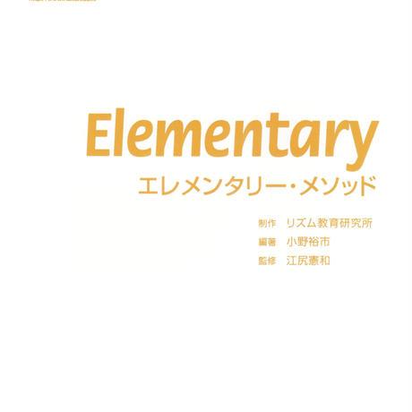 『エレメンタリーメソッド』電子版(PDF)