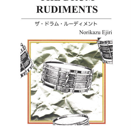 『THE DRUM RUDIMENTS』MP3音源付 電子書籍(PDF)