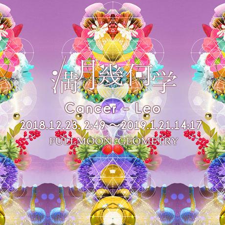 3.【スマホPURPLE】蟹座-獅子座満月 Rising/ ステージをシフトさせる