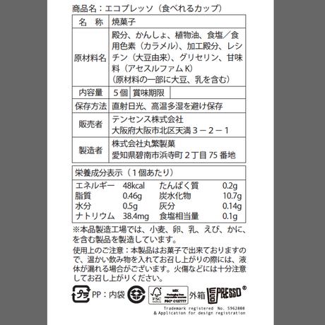 数量限定!!(業務用)カラメル味OPP袋入りグルテンフリーエコプレッソ一袋(5個入り)X28袋(合計140個)