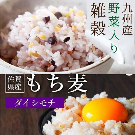 野菜雑穀&もち麦★Wセット(お得なクーポン有)