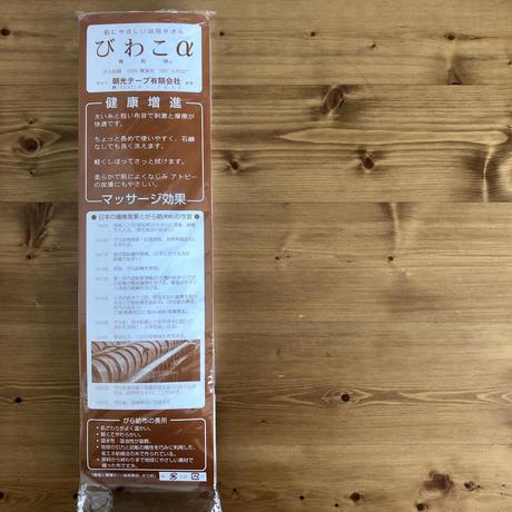 【予約】9月中旬〜下旬 順次発送「びわこα 石鹸の要らないボディタオル」
