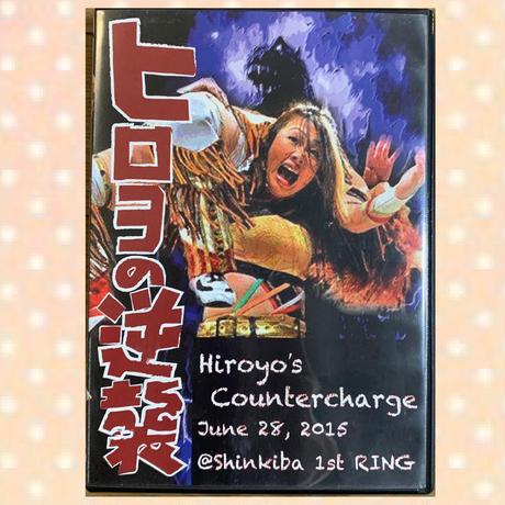DVD「ヒロヨの逆襲」